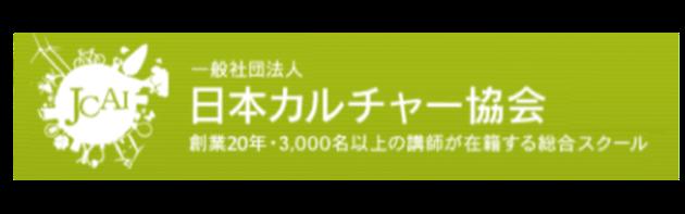 日本カルチャー協会福岡校 クリスタルデコレーション講座